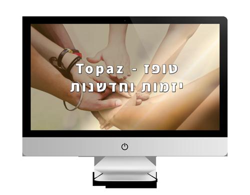 טופז – חטיבת היזמות והחדשנות