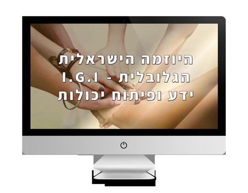 חטיבת היוזמה הישראלית הגלובלית