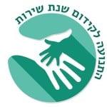 לוגו התנועה לקידום שנת שירות